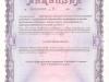 Лицензия на медицинскую деятельность_1