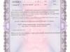 Лицензия на медицинскую деятельность_3