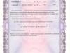 Лицензия на медицинскую деятельность_4