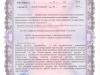 Лицензия на медицинскую деятельность_6