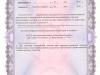 Лицензия на медицинскую деятельность_7