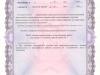 Лицензия на медицинскую деятельность_8