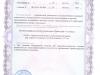 Лицензия Солониха_6